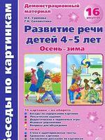 Развитие речи детей 4-5 лет. Осень-Зима. Демонстрационный материал (набор из 16 карточек)