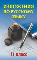 Изложения по русскому языку. 11 класс