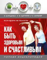 Как быть здоровым и счастливым. Полная энциклопедия (комплект из 3 книг)
