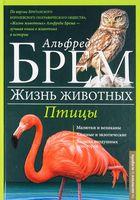 Жизнь животных. Том 6. Птицы. Л-Я (в 10 томах)