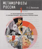 Метаморфозы истории России. Том 1. От вынужденного отставания к самодержавию, дворянам и крепостным