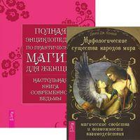 Мифологические существа. Полная энциклопедия по практической магии для женщин. Настольная книга современной ведьмы (комплект из 2-х книг)