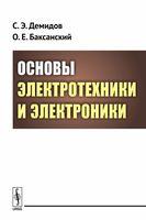 Основы электротехники и электроники (м)