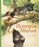 История Маугли