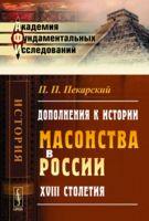 Дополнения к истории масонства в России XVIII столетия