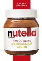 Nutella. Как создать обожаемый бренд