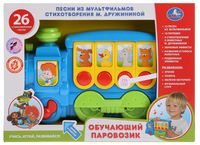 """Интерактивная игрушка """"Обучающий паровозик"""" (со световыми эффектами)"""