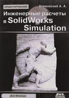 Проектирование. Инженерные расчеты в SolidWorks Simulation