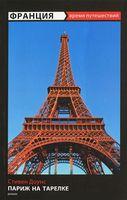 Франция. Париж на тарелке