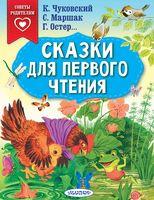 Сказки для первого чтения (м)