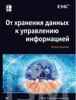 От хранения данных к управлению информацией