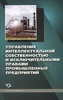 Управление интеллектуальной собственностью и исключительными правами промышленных предприятий