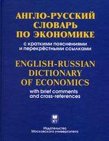 Англо-русский словарь по экономике с краткими пояснениями и перекрестными ссылками