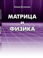 Матрица и физика
