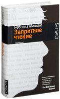 Запретное чтение