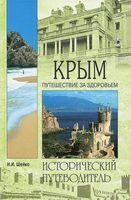 Крым. Путешествие за здоровьем