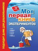 6+ Моя первая книга экспериментов
