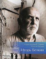 Лауреат премии В. Сирина. Поэт из Таллина