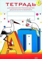 Тетрадь для обучения грамоте детей дошкольного возраста. Номер 1