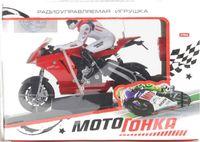 """Мотоцикл на радиоуправлении """"Мотогонка"""" (арт. ZYC-0630-B5)"""