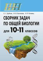 Сборник по общей биологии для 10–11 классов