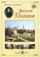 Василий Поленов. Великие мастера