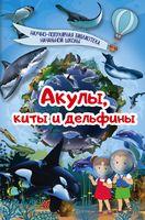 Акулы, киты, дельфины