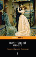 Похитители невест. Старый русский детектив (м)