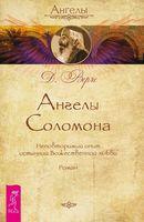 Ангелы Соломона
