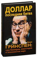 Доллар. Последняя битва. Алан Гринспен. Гуру банкиров, инвесторов и экономистов