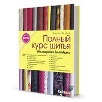 Полный курс шитья: от выкройки до отделки. Журнал Burda представляет
