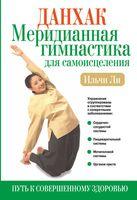 Данхак: Меридианная гимнастика для самоисцеления. Книга 2
