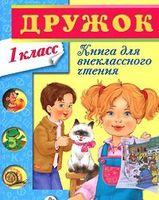 Дружок. Книга для внеклассного чтения. 1 класс