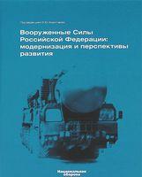 Вооруженные Силы Российской Федерации. Модернизация и перспективы развития