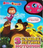 Маша и Медведь. 3 самые летние истории. Книжка-игрушка