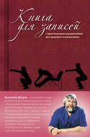 Книга для записей с практическими упражнениями для здорового позвоночника
