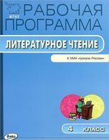 Литературное чтение. 4 класс. Рабочая программа к УМК Л. Ф. Климановой и др.