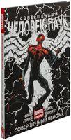 Совершенный Человек-Паук. Том 5. Совершенный Веном (16+)