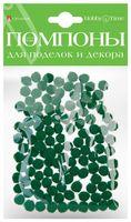 Помпоны пушистые №10 (120 шт.; 8 мм; зеленые)