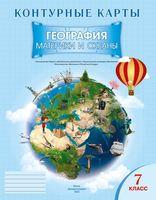 География. Материки и океаны. 7 класс. Контурные карты