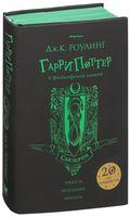 Гарри Поттер и философский камень. Слизерин