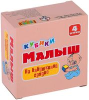 "Кубики ""На бабушкиной грядке"" (4 шт.)"