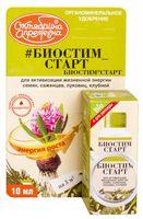 "Удобрение для семян, саженцев и луковиц ""Биостим старт"" (10 мл)"
