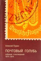 Почтовый голубь. Собрание стихотворений. 1974-2014
