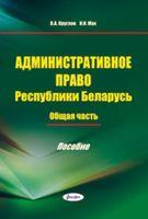 Административное право Республики Беларусь. Общая часть