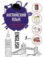 Английский язык. Популярный иллюстрированный самоучитель
