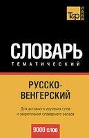 Русско-венгерский тематический словарь