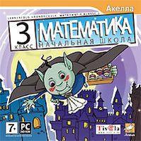 Начальная школа: Математика. 3 класс