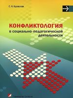 Конфликтология в социально-педагогической деятельности