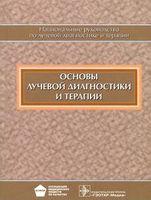 Основы лучевой диагностики и терапии (+ CD)